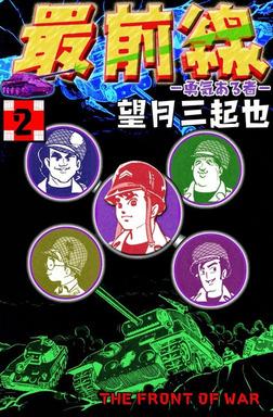 最前線 (2)-電子書籍