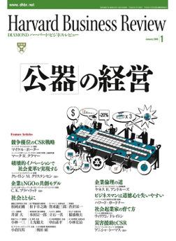 DIAMONDハーバード・ビジネス・レビュー 08年1月号-電子書籍
