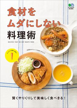 食材をムダにしない料理術-電子書籍