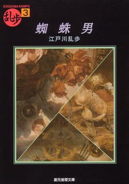 蜘蛛男-電子書籍