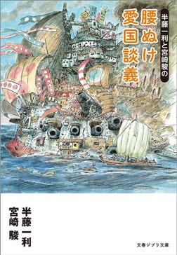 半藤一利と宮崎駿の 腰ぬけ愛国談義-電子書籍