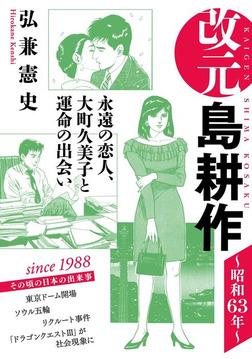 改元 島耕作(6) ~昭和63年~-電子書籍