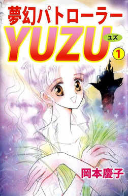 夢幻パトローラーYUZU(1)-電子書籍