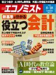 週刊エコノミスト (シュウカンエコノミスト) 2018年08月28日号