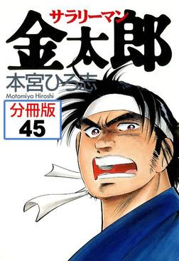 サラリーマン金太郎【分冊版】 45-電子書籍