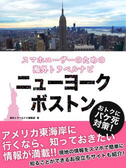 【海外でパケ死しないお得なWi-Fiクーポン付き】スマホユーザーのための海外トラベルナビ ニューヨーク・ボストン-電子書籍