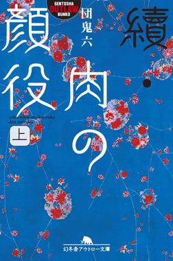 續・肉の顔役(上)-電子書籍