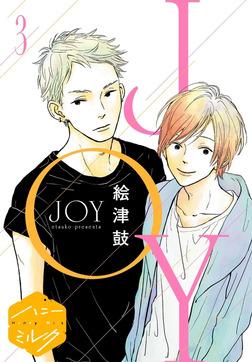 JOY 分冊版(3)-電子書籍