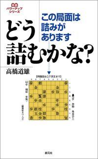 将棋パワーアップシリーズ この局面は詰みがあります どう詰むかな?
