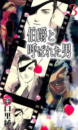 伯爵と呼ばれた男 3巻-電子書籍