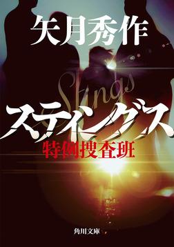 スティングス 特例捜査班-電子書籍