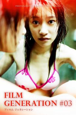 FILM GENERATION #03-電子書籍