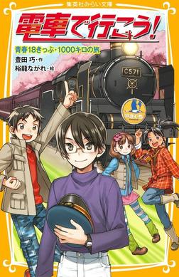 電車で行こう! 青春18きっぷ・1000キロの旅-電子書籍