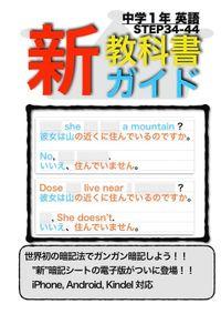 """""""新""""教科書ガイド 英語 中学1年生 STEP34-44"""