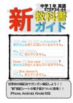 """新""教科書ガイド 英語 中学1年生"