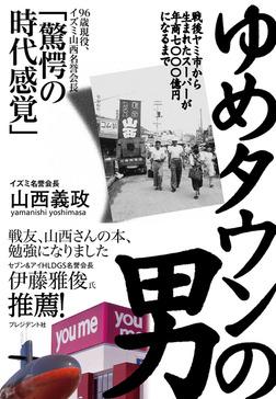 ゆめタウンの男――戦後ヤミ市から生まれたスーパーが年商七〇〇〇億円になるまで-電子書籍