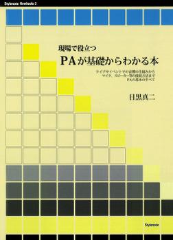現場で役立つPAが基礎からわかる本 ライブやイベントでの音響の仕組みからマイク、スピーカー等の接続方法までPAの基本のすべて-電子書籍