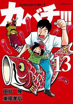 カバチ!!! -カバチタレ!3-(13)-電子書籍