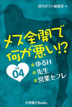メス全開で何が悪い!? vol.4~ゆるH、先生、営業セフレ~-電子書籍