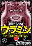 復讐チャンネル ウラミン ~公開処刑ナマ配信中~(分冊版) 【第3話】