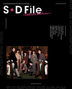 SUPER★DRAGON ARTIST BOOK S★D File ~Deluxe Edition~-電子書籍