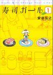 【期間限定 試し読み増量版】寿司ガール 1巻