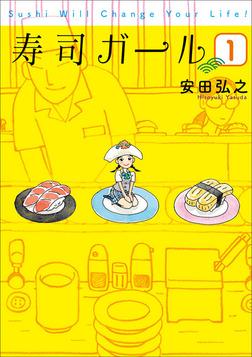 【期間限定 試し読み増量版】寿司ガール 1巻-電子書籍