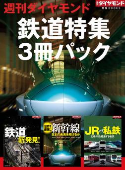 週刊ダイヤモンド「鉄道特集」3冊パック-電子書籍