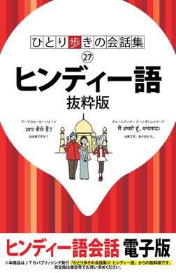 ひとり歩きの会話集 ヒンディー語 抜粋版-電子書籍