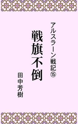 アルスラーン戦記15戦旗不倒-電子書籍