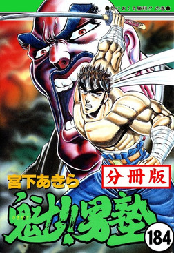 魁!!男塾【分冊版】 184-電子書籍