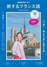 NHKテレビ 旅するフランス語 2018年10月号