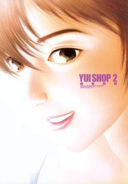 YUI SHOP(2)-電子書籍
