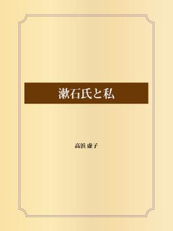 漱石氏と私-電子書籍