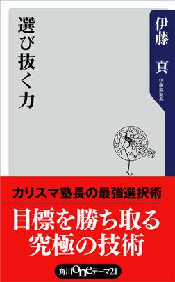 選び抜く力-電子書籍