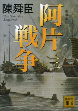 新装版 阿片戦争 (三)-電子書籍