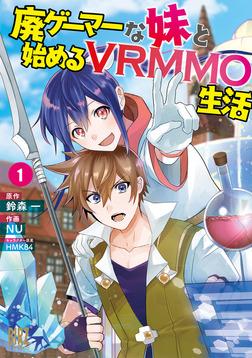 廃ゲーマーな妹と始めるVRMMO生活 (1) 【電子限定おまけ付き】-電子書籍