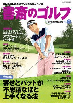 書斎のゴルフ VOL.7 読めば読むほど上手くなる教養ゴルフ誌-電子書籍