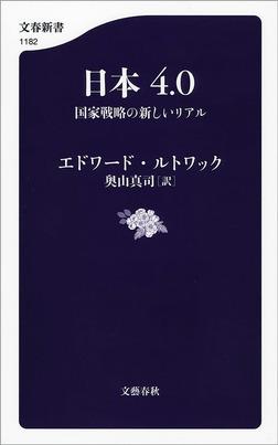 日本4.0 国家戦略の新しいリアル-電子書籍