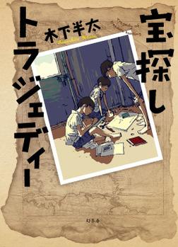 宝探しトラジェティー-電子書籍