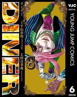 DINER ダイナー 6-電子書籍