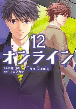 オンライン The Comic 12-電子書籍