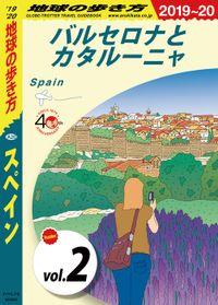 地球の歩き方 A20 スペイン 2019-2020 【分冊】 2 バルセロナとカタルーニャ