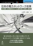 日本の電力ネットワーク改革 送電線・配電線をめぐる諸問題の経緯と展望