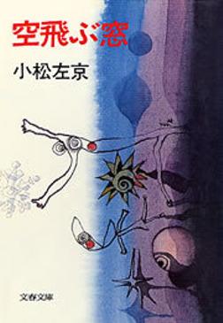 空飛ぶ窓-電子書籍