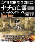 ナチの亡霊【上下合本版】
