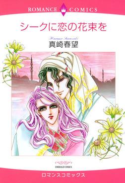シークに恋の花束を-電子書籍