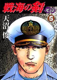 戦海の剣-死闘- 6巻