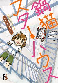 鍋猫スターハウス(フラワーコミックスα)