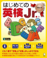 はじめての英検Jr.シリーズ(アルク)